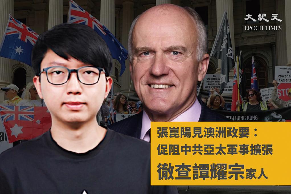 張崑陽會見澳洲議會外交及軍事委員會主席、參議院前多數黨領袖 Eric Abetz。(大紀元合成圖)