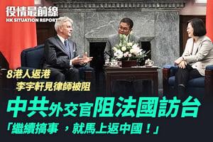 【3.23役情最前線】中共外交官阻法國訪台 「繼續搞事 ,就馬上返中國!」