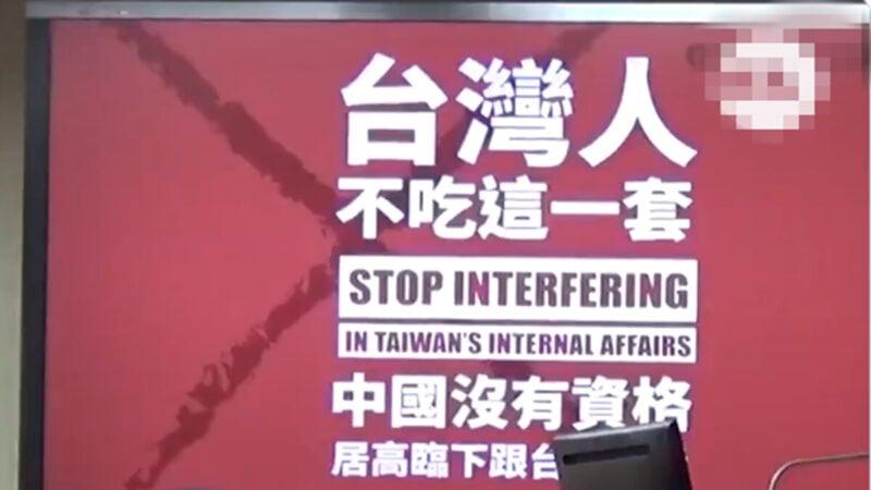楊潔篪戰狼言論被造句 台立委:台灣不吃這一套
