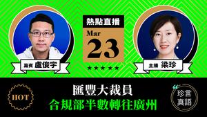 【珍言真語】盧俊宇:匯豐大裁員  合規部半數轉往廣州