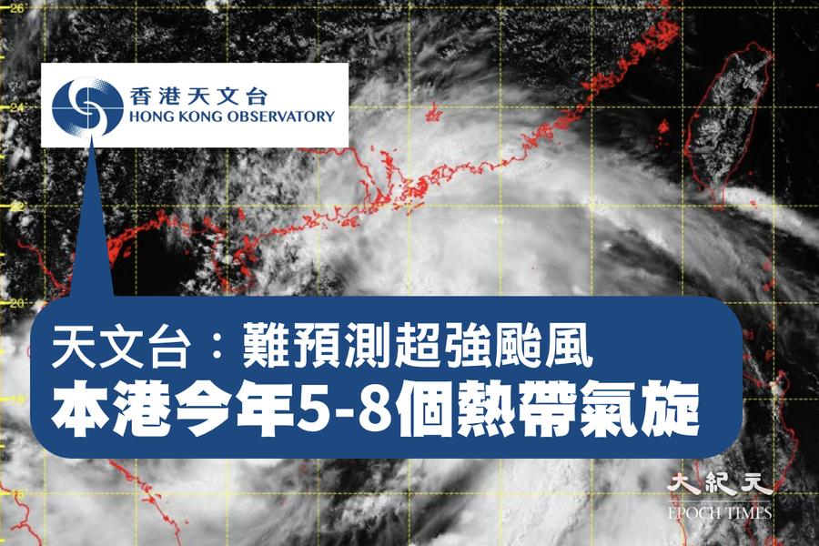 天文台:難預測超強颱風 籲為今年極端天氣和暴雨作準備