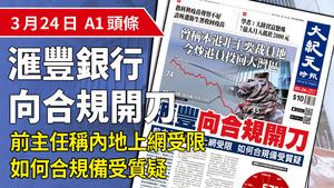 【A1頭條】滙豐向合規開刀  盧俊宇稱內地上網受限 如何合規調查備受質疑