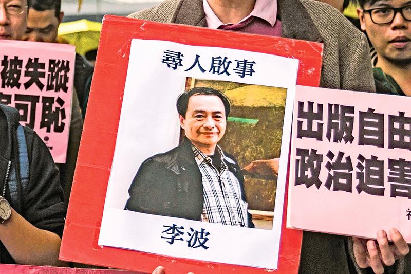 李波失蹤案疑點重重 分析:政法委或參與攪局