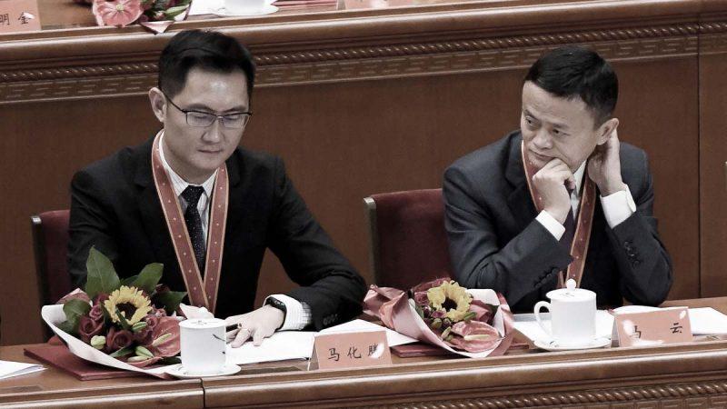 馬雲和馬化騰二人2018年在北京大會堂出席活動。(WANG ZHAO/AFP/Getty Images)
