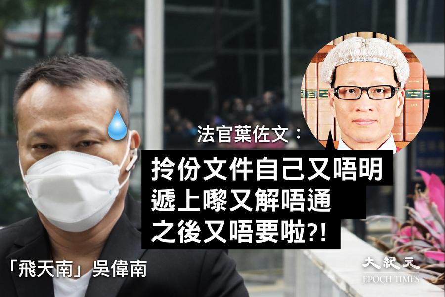 7·21案續審辯方文件自相矛盾 被法官斥:「自己都唔明」