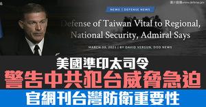 美印太司令提名人:中共侵台威脅迫在眉睫