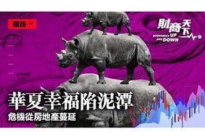 華夏幸福日子難債務爆雷源於政府不付錢