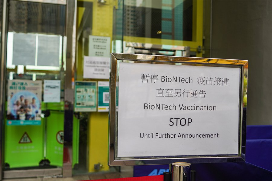 多間復必泰疫苗接種中心,在收到政府通知後關閉。圖為中山紀念公園接種中心。(余鋼/大紀元)