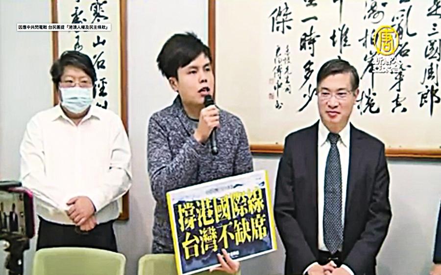 台灣提「港澳人權及民主條款」