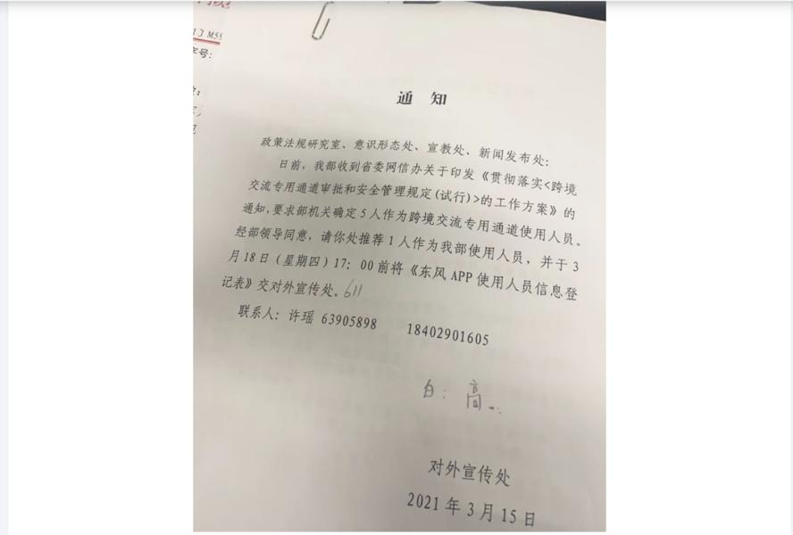 中共設跨境交流專員 曝大外宣網軍出境作戰
