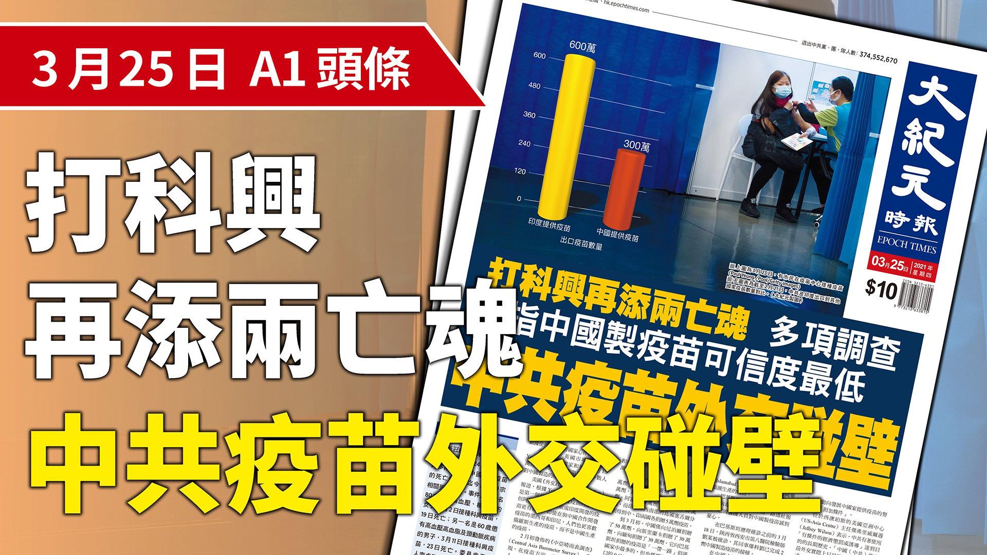 香港新冠疫苗臨床事件評估專家委員會昨天(24日)公佈,再多兩宗涉及中國科興疫苗的死亡個案,迄今累計10宗相關死亡病例。(大紀元製圖)