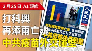 【A1頭條】打科興再添兩亡魂 調查指中國疫苗可信度最低 中共疫苗外交四處碰壁