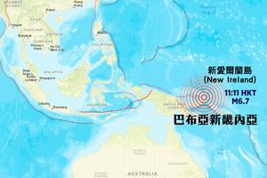 巴布亞新畿內亞6.7級強震