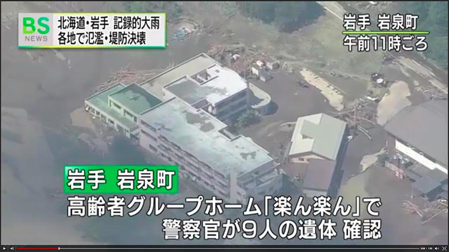 日本放送協會(NHK)報道,岩手縣首當其衝,警方在岩泉町一所被水淹的療養院內發現9具遺體,至今全縣有11人死亡,北海道則有1人失蹤。(日本放送協會視像擷圖)
