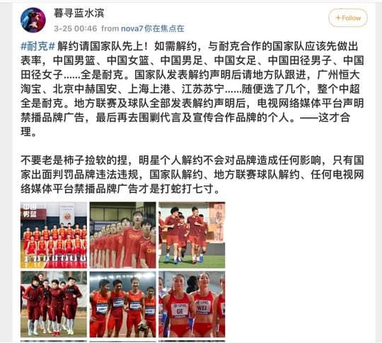 微博網友呼籲國家隊帶頭抵制國際品牌。(微博截圖)