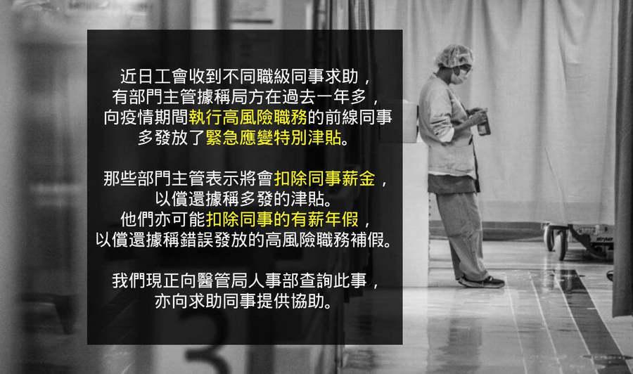 港五個醫護工會發聲 關注員工被扣特別津貼假期