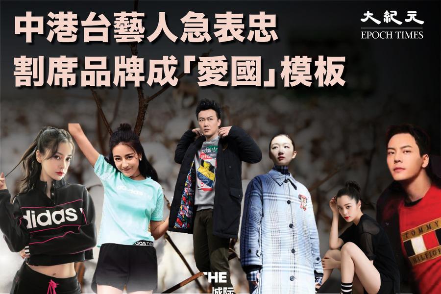 【新疆棉】中港台藝人急表忠  割席品牌成「愛國」模板
