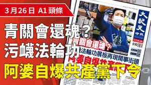 【A1頭條】青關會還魂?阿婆自爆深圳共產黨下令  鬧市街頭擺放污衊法輪功易拉架