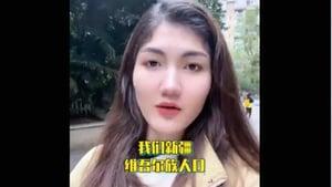 美歐遏制中共時刻 油管現新疆「美好生活」