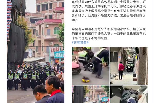 中共東莞當局暴力禁摩禁電,被民眾形容為「鬼子進村」。(網絡截圖/大紀元合成)