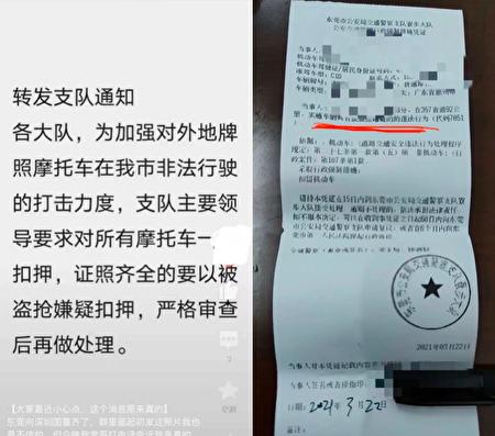 網傳東莞交警支隊通知(左圖);3月22日,東莞交警開出的罰單,以被盜搶嫌疑扣押。(網絡截圖/大紀元合成)