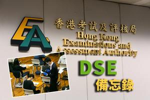 2021年香港中學文憑考試備忘錄