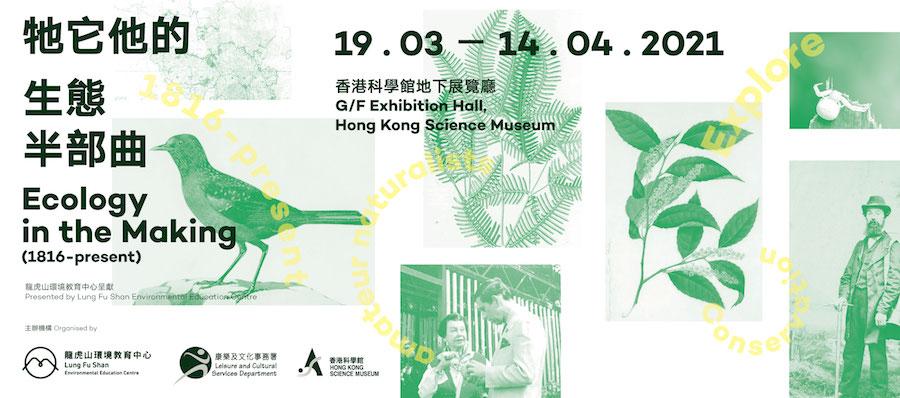【展覽速遞】「牠它他的生態半部曲」展覽 匯集香港珍稀博物歷史紀錄