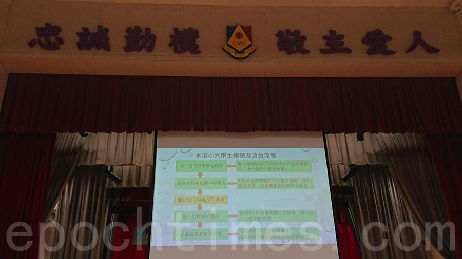 2019年明愛馬鞍山中學學校資訊日。(鄺嘉仕提供)