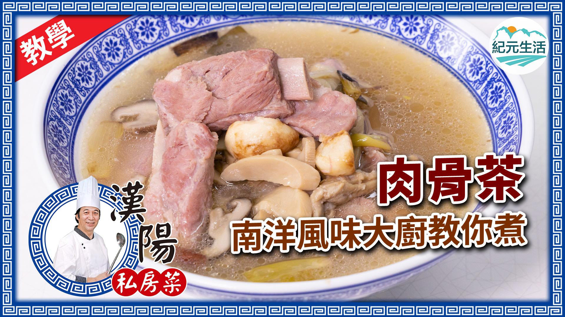 今期大廚介紹養血補氣佳品肉骨茶。(設計圖片)