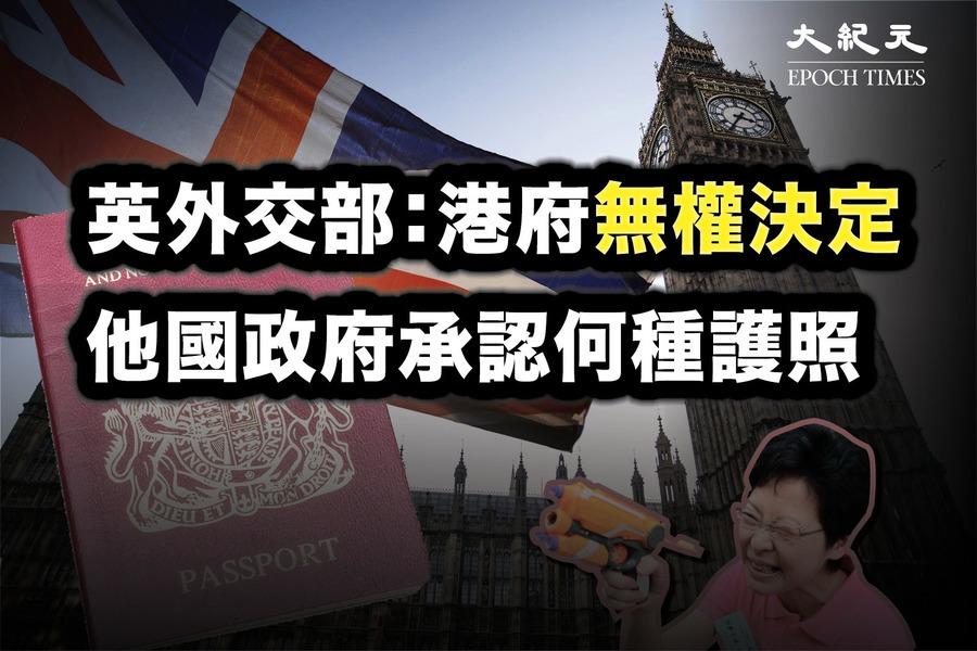 英外交部:港府無權決定他國政府承認何種護照 會繼續接受BNO為合法證件