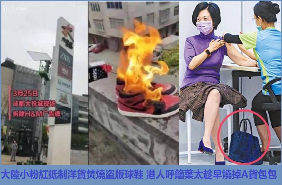 大陸小粉紅抵制洋貨焚燒盜版球鞋,而港人呼籲行政會議成員、新民黨主席葉劉淑儀燒掉A貨包包。(大紀元合成)