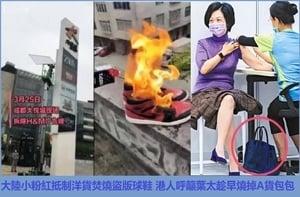 葉劉皮包引熱議 網民:抵制洋貨清除共產黨