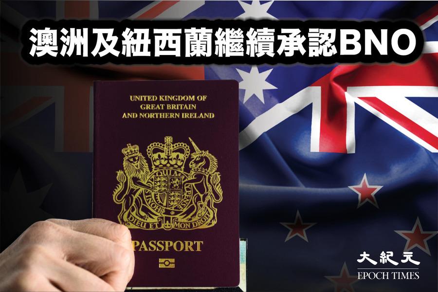 澳洲紐西蘭不跟從港府要求 繼續承認BNO申工作假期