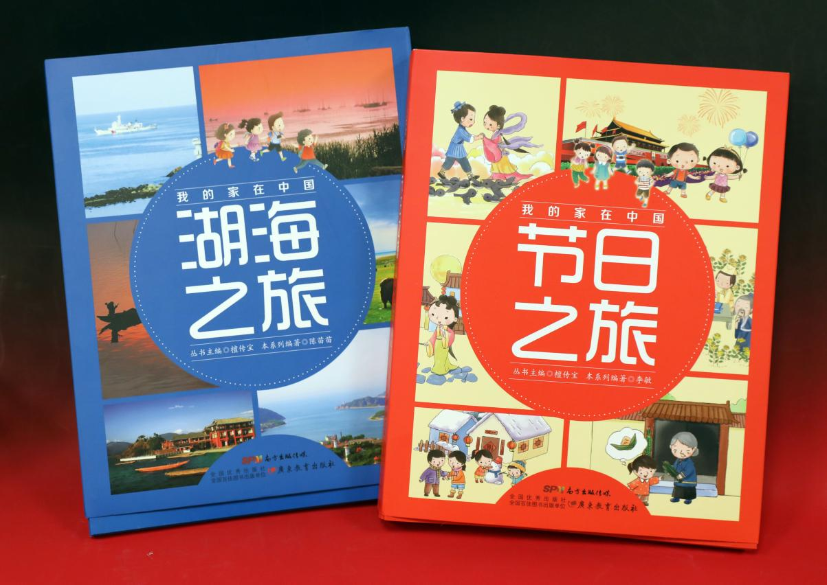 教育局將向全港中小學派發大陸國情教育書《我的家在中國》最新繁體版,用作輔助教材及官方歷史常識比賽參考讀物。(澳門特別行政區政府新聞局)