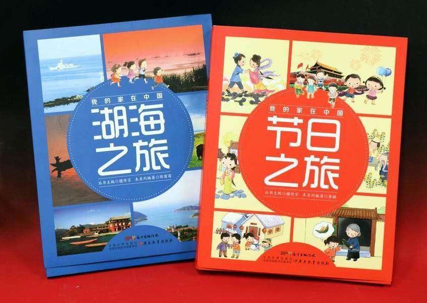 教育局派國情教材《我的家在中國》 學者:內容令人譁然