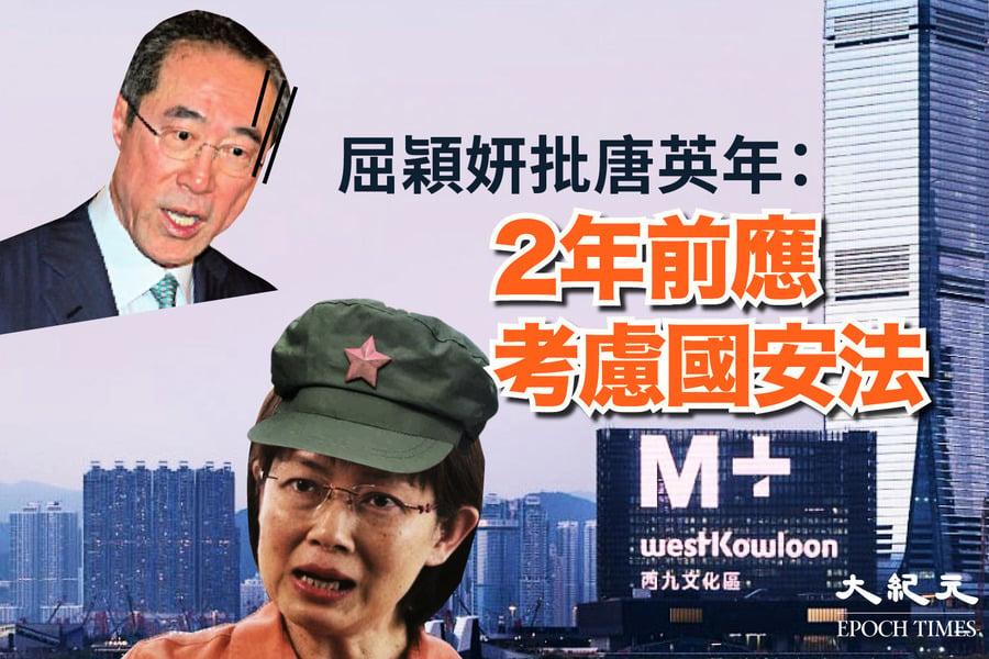 【香港文革】屈穎妍再批西九M+ 指唐英年2年前應考慮國安法