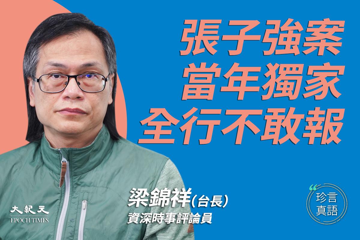 【珍言真語】梁錦祥:張子強案當年獨家 ,全行不敢報。(大紀元製圖)