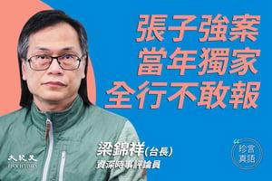 【珍言真語】梁錦祥:張子強案當年獨家  全行不敢報