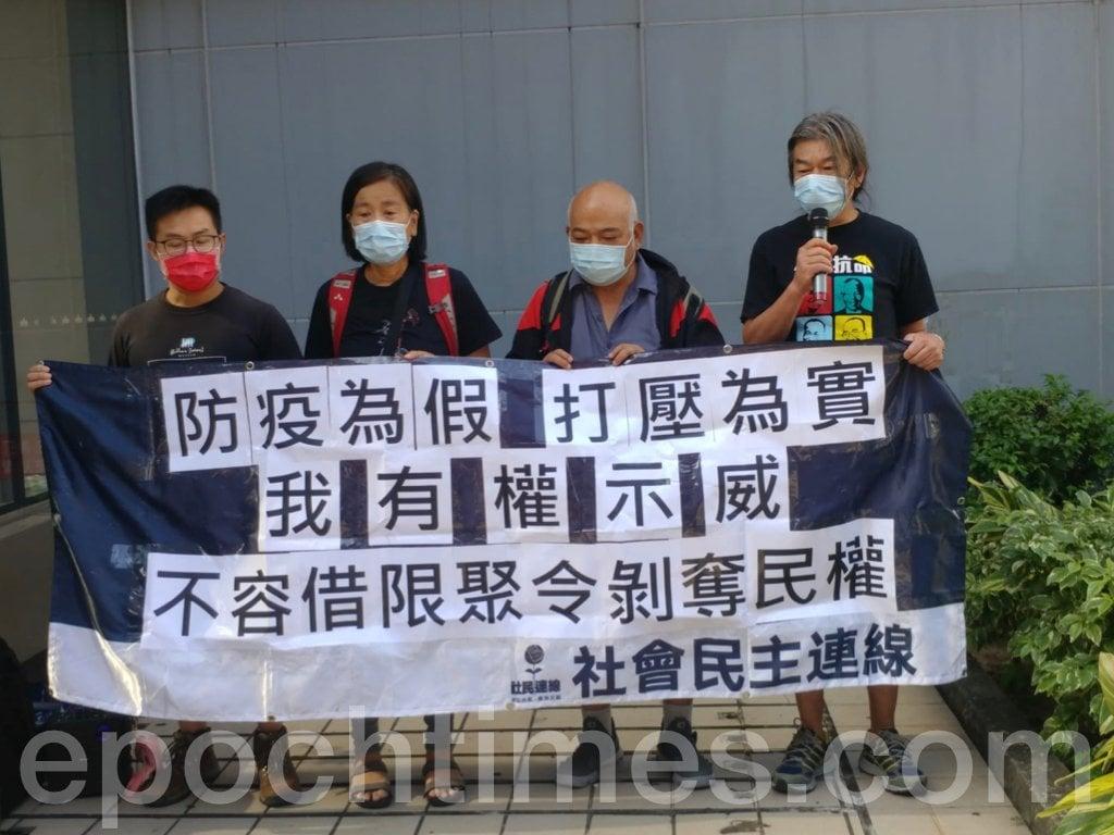 社民連成員曾健成(右二)及陳寶瑩(左二)在2020年9月6日抗議港府以疫情為由押後立法會選舉,被票控「違反限聚令」。(溫迪/大紀元))
