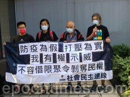 抗議押後選舉違禁聚令 曾健成、陳寶瑩「無奈」認罪