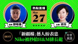 【珍言真語】鄭敬基:「新疆棉」藝人紛表忠  Nike卻被秒搶H&M排長龍