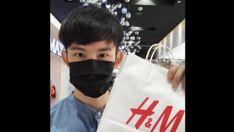 曾因拒向中共低頭而遭中國大陸封殺的台灣網紅波特王,在臉書發圖力挺遭大陸抵制的H&M等國際品牌。其帖文中說:「我們的每次消費,都在選擇這個世界的樣貌。」(Facebook截圖)