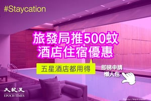 【Staycation】旅發局推$500酒店住宿優惠 五星酒店都用得