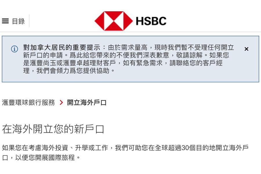 滙豐銀行網站「開立海外戶口」頁面顯示一條通知。(滙豐銀行網頁截圖)