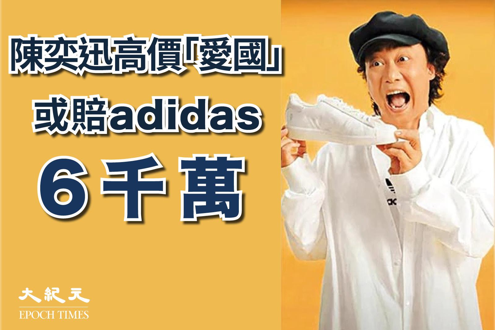 陳奕迅割席adidas後,或需賠償至少6千萬違約金。(翻攝官方Youtube畫面/大紀元製圖)