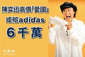 【新疆棉】陳奕迅「愛國」代價或6千萬 跪低表忠損失慘重