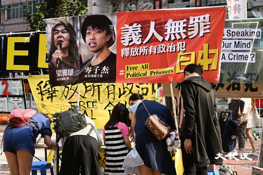 【聲援47】社民連銅鑼灣街站徵簽集氣 岑子杰梁國雄明保釋提堂 籲釋放政治犯