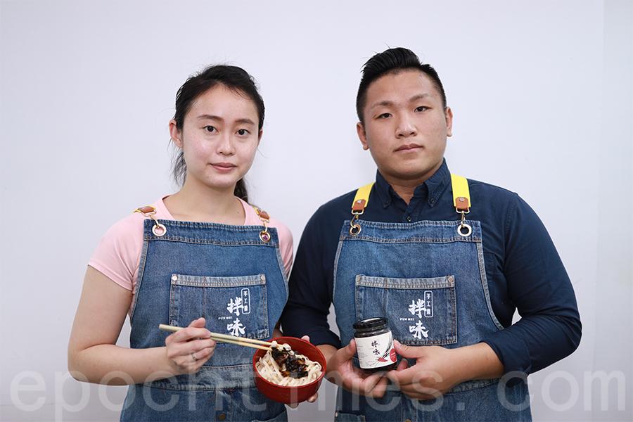 健身教練、曾經的港隊柔道運動員Jacky(右)和妻子Pinky創立手工醬品牌。(陳仲明/大紀元)