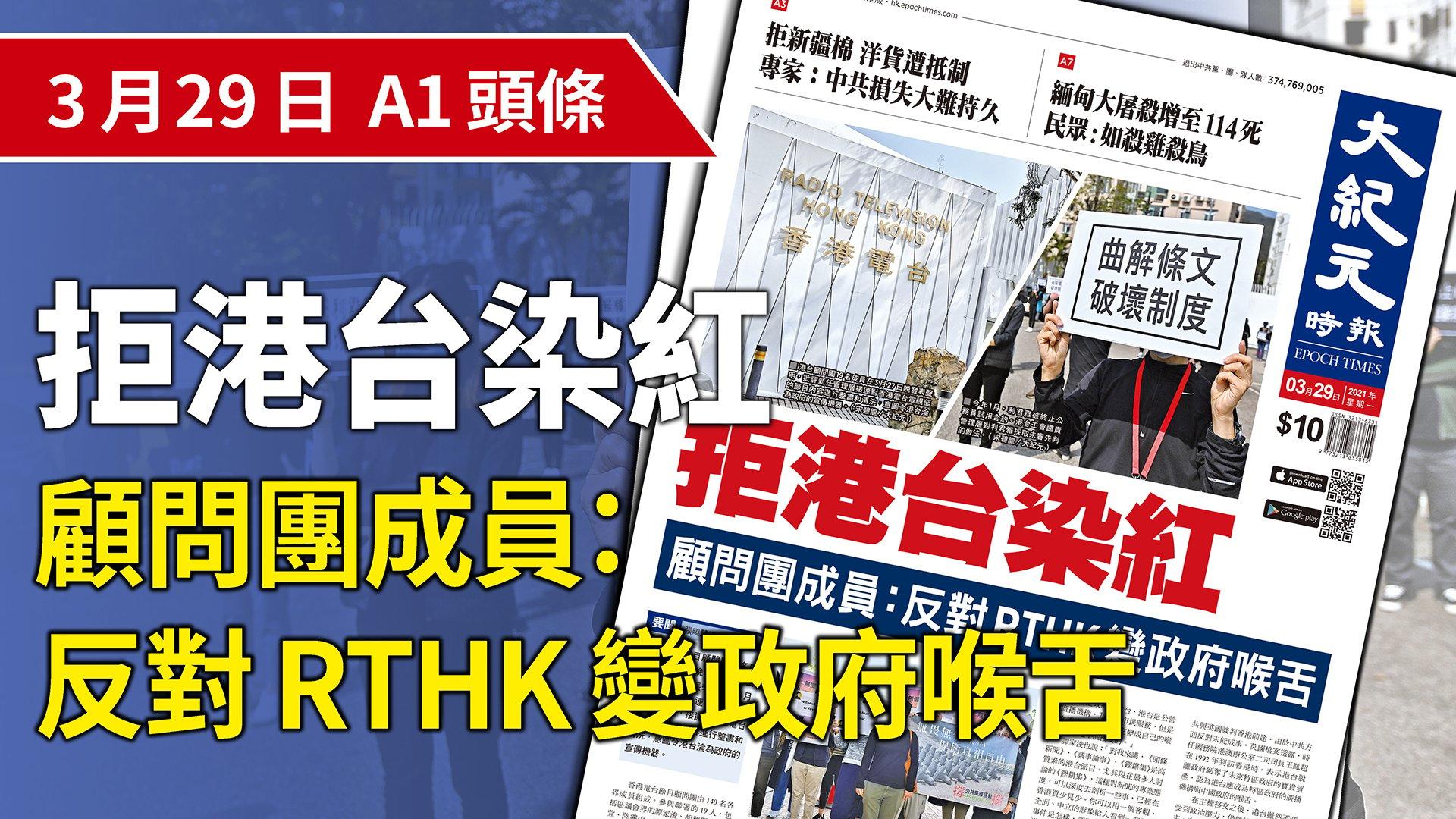 港台顧問團19名成員在3月27日晚發表聲明,批評新任管理層接連對香港電台電視部的節目內容進行整肅和清洗,意圖令港台淪為政府的宣傳機器。(大紀元製圖)