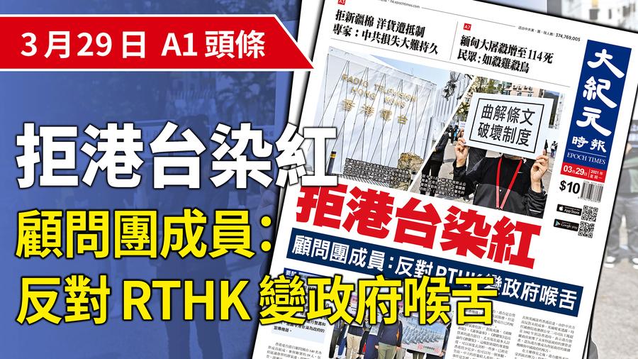 【A1頭條】拒港台染紅  顧問團成員:反對RTHK變政府喉舌